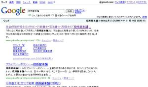 Google090201_2