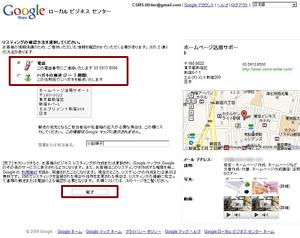Googlemap_5_2