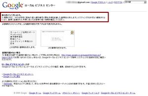 Googlemap_6_2