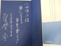 Takanoshi_2
