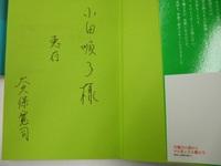 Ookubo_kanji