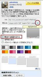 Youtubetips