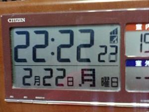 平成22年2月22日22時22分22秒