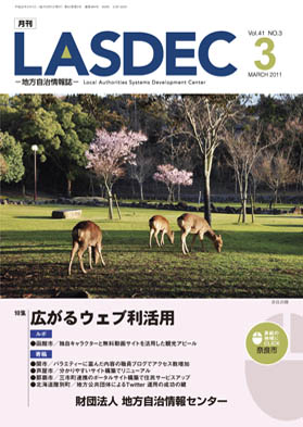 Lasdec_1103