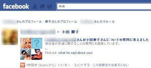 Facebookspam2