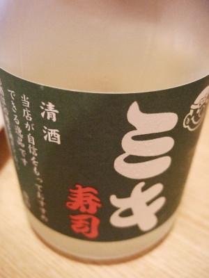 Noshirosushi2