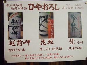 Fukui2012_2_2