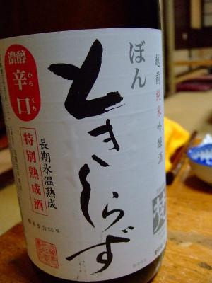 Fukui2012_3