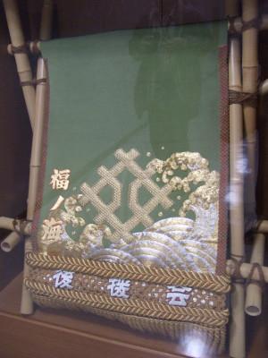 Fukunoumi1