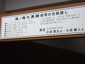 Fukunoumi2