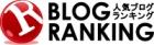 「CSMSライターが日本語を考える」から人気ブログランキングへリンクしているバナー