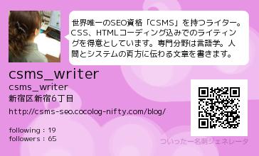Csms_writer