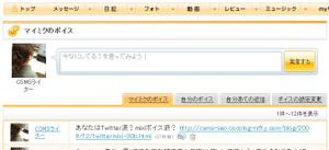 Twitter2mixi2