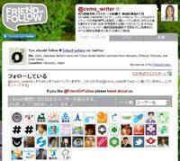 Friendorfollow2_2