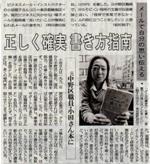 Tokyonewss