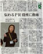 読売新聞 新潟版 企画・連載「この人と」