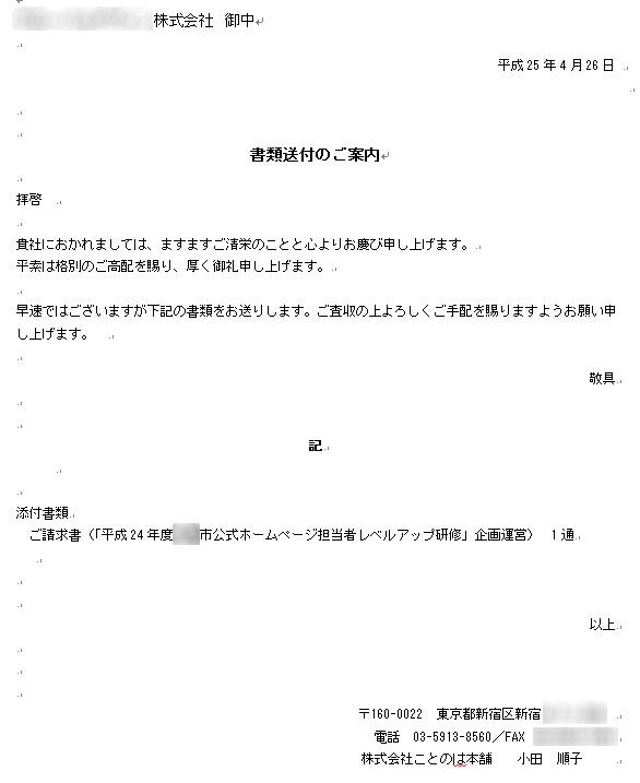 お役所文書「あるある」: 文章の危機管理コンサルタントが日本語 ...